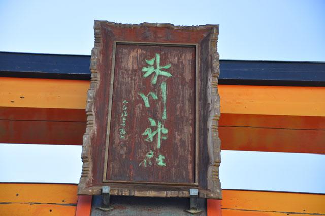 「氷川神社 川越 勝海舟」の画像検索結果